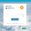 仮想通貨 入門編 仮想通貨取引所 セキュリティ設定 bitFlyer編