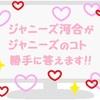 『ジャニーズ河合がジャニーズのコト勝手に答えます!!』が面白い!放送局情報も!