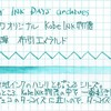 #011 Kobe INK物語 布引エメラルド