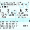 ひかり527号 IC乗車票【IC早特・G特典】