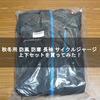 秋冬用 防風 防寒 長袖 サイクルジャージ 上下セットを買ってみた!