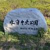 【藤枝市】水守中央公園のオススメ情報をご紹介!!
