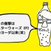 【ヒーリングっどプリキュア】4話感想 キュアスパークル変身後の超高速バトルがアツい!