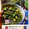 natural LAWSON 【野菜を食べる生パスタ】&ロカボについて