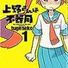 好きな人に尿を飲ませようとするツインテール思春期女子がアニメ化するらしい。tugeneko先生『上野さんは不器用』の話。