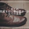 まとめ 靴磨き初心者が買うべき4つの道具とは