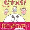 【Kindle Unlimited】最近読んだおすすめ書籍8選【プレママ〜子育て世代向け】