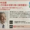 中日健康フェア2021にて、巽一郎医師が医療講座『100年足腰~ひざの痛みを取り除く保存療法~』を行います
