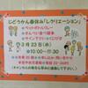本荘中央児童館「春休みレクリエーション」のおしらせと「不審者情報」