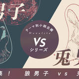 【作品募集中】次回Noveliteテーマは「狼男子 vs 兎男子」