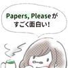 【PCゲーム】Papers, Please