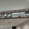 ドイツに向かうべく成田へ向かう(旅行1日目①)
