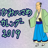 【令和元年対応】きひみカレンダー2019