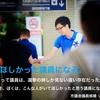 稲沢市議会議員選挙5日目:どこかで誰かが見てくれている。