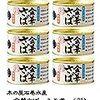 NHK『あさイチ』スゴ技Qで紹介された「サバストロガノフ」と「サバ缶ポテトサラダ」が簡単レシピで美味しそうでした