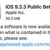 iOS9.3.3 Public Beta3リリース