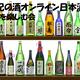 由紀の酒オンライン日本酒会「貴」