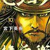 本日3月6日(火曜日)発売のマンガ(少年・青年)