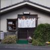 珠玉です。小田原の裏道にある蕎麦の名店。小田原「翁貴庵」
