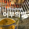 ソウルのお店 어부의딸(オブイタル)