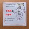 【日本を楽しむ】BBAガイドの「千葉県 白子町」のどかな自然と海と温泉を楽しむ