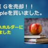 VIGを売却!!Appleを買いました。