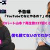 【YouTubeラジオ】ライターズの机上の空論 予告編