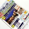サントリー天然水のふるさとへ!九州限定キャンペーン阿蘇の旅1泊2日当たる!