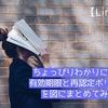 【LinuC】ちょっぴりわかりにくい有効期限と再認定ポリシーを図にまとめてみた