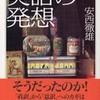 英語の発想/安西徹雄