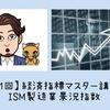 【第11回】経済指標マスター講座50〜ISM製造業景況指数〜