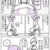 【子育て漫画】母子同室・夜間授乳の始まり~その1~