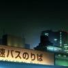 【2012年舞台探訪報告】アニメ「花咲くいろは」東京舞台探訪【その11、2012年6月23日】