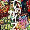 ツチヤタカユキ『笑いのカイブツ』を読んで。 思索する読書へ④