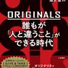 『ORIGINALS 誰もが「人と違うこと」ができる時代』著者アダム・グラント、監修楠木 建が、キンドル電子書籍ストア『経営学・キャリア・MBA』カテゴリーで1位獲得。