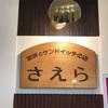 【国内旅行】札幌、夏の思い出。中編。