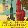 『翼ある歴史-図書館島異聞』ソフィア・サマター