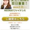 RECRUITファイナンスは東京都港区新橋3-5-32-8階の闇金です。