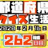 【都道府県クイズ】第262回(問題&解説)2020年2月16日