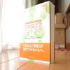 Amazonほしいものリストから「日本語文法ハンドブック」をいただきました!