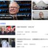 ニュースで学ぶ中国語 - 腾讯网「国际」ヘッドライン (2020/05/03)