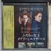 【映画】ふたりの女王 メアリーとエリザベス