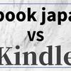 【比較検証】ebookjapanとKindleのどっちがオススメなのか