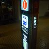 空港行脚 #11 ANA Crowne Plaza Kanazawa