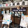 海鮮丼屋 小熊商店 / 札幌市中央区南3条東1丁目 二条市場