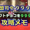 【モンパレ】連盟司令攻略!999個獲得メモ チョコドロン 編