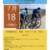 【再告知】7/18ショップライド開催します!