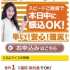 リズムライフは東京都渋谷区渋谷3-28-7青山ビル8階の闇金です。