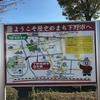 信州トレーニングOyaji日記Vol 190  栃木県下野市(しもつけし)は歴史深い街!