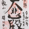 御朱印集め 比叡山延暦寺横川エリア1(HieizanEnryakuji-Yokawaarea1):滋賀